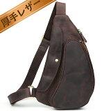 潮牛 マチ拡張 本革 メンズ ボディバッグ 斜め掛け ワンショルダーバッグ 総革 贅沢一枚牛革 レザー ダークブラウン 鞄
