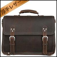 全身耐久性厚手本革3wayビジネスバッグ