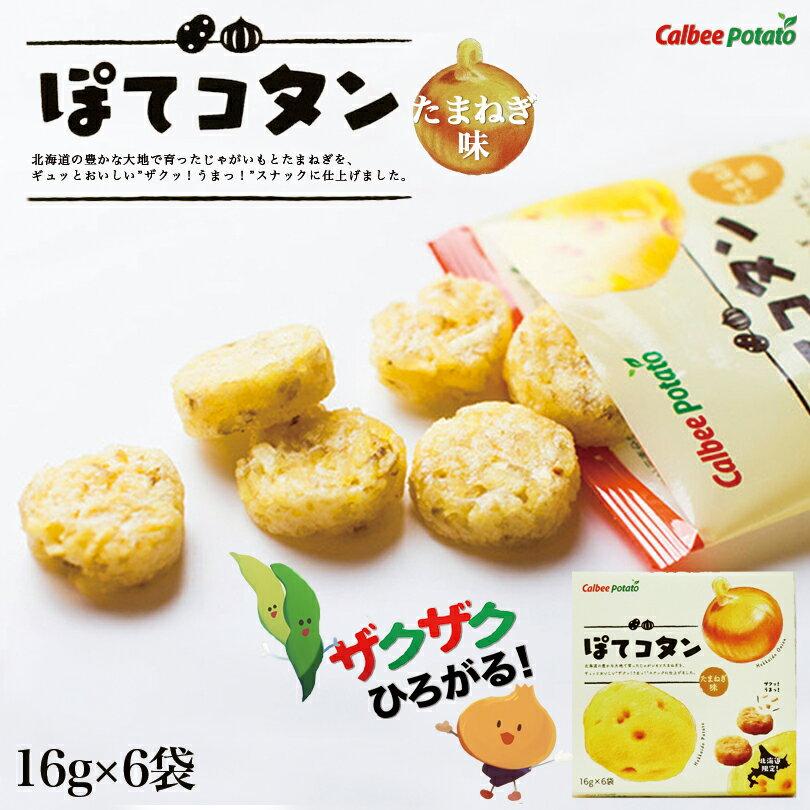 スナック菓子, ポテトチップス 64