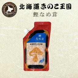 鰹なめ茸 パウチ 400g 《3個セット》 北海道きのこ王国 北海道 お土産 ご飯のお供 ギフト プレゼント お取り寄せ 送料無料 バレンタイン ホワイトデー