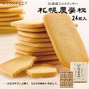 送料無料 きのとや 札幌農学校 24枚入×2箱セット 紙袋付 ミルククッキー 北海道 お土産