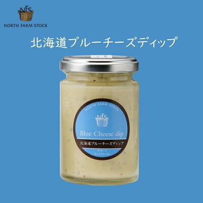 ワインにおすすめ。北海道で作られた熟成ブルーチーズを使ったディップ。マツコの知らない世界でご紹介!