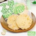 海鮮ほたてせんべい 《18枚入(9袋×2枚)》 ムロタ 北海道 お土産 薄焼き せんべい じゃがいも いか ほたて お茶請け ギフト プレゼント お取り寄せ バレンタイン ホワイトデー