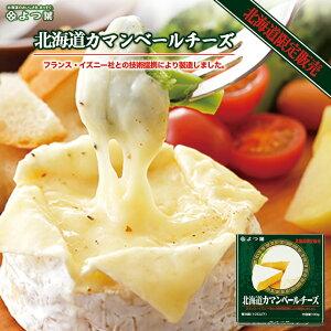 よつ葉 北海道カマンベールチーズ 《2個セット》 北海道 お土産 生乳 チーズフォンデュ ラタトゥイユ ギフト プレゼント お取り寄せ 送料無料