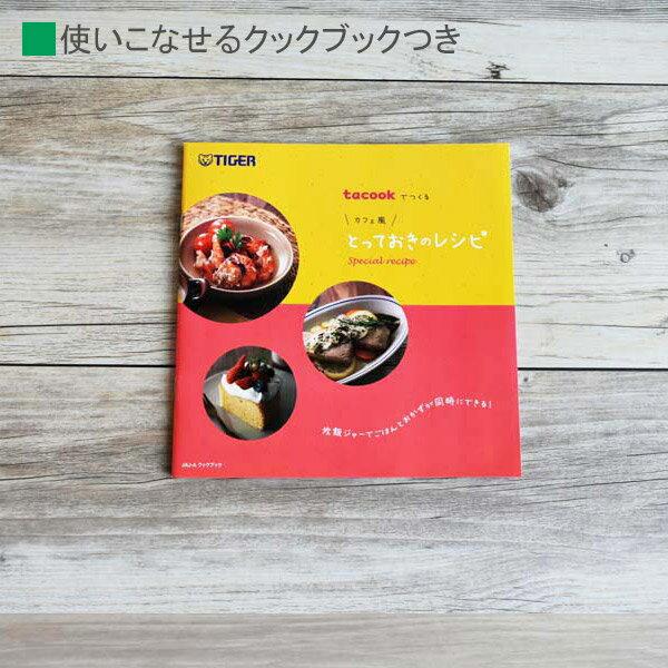 タイガー 炊飯器 マイコン 3合 tacook JAJ-A552 タイガー魔法瓶 炊飯ジャー 炊きたて 1人暮らし おかず 同時調理 おしゃれ