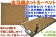 【日本製だから安心】三京3畳フローリングホットカーペットHT-30FL