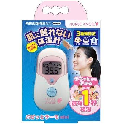 【即納品】おでこで測る! NURSE ANGIE 非接触式体温計ミニ パピッとサーモ mini NIR-02