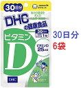 【メール便で全国送料無料】【6パック】  DHC ビタミンD 30日分×6 サプリ 健康食品 サプリメント