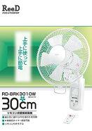 【投げ売りセール】ホノベ電機ReeD30cm5枚羽リモコン式壁掛け扇風機RD-BRK3010W