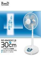 【投げ売りセール】ホノベ電機ReeD30cmメカ式リビング扇風機RD-BM3001Bブルー