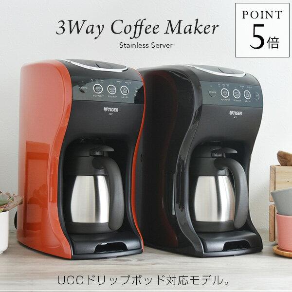 タイガー コーヒーメーカー 「カフェバリエ」 ACT-B040 (0.54L) まほうびんステンレスサーバー UCC カフェポッド ドリップポッド おしゃれ 人気