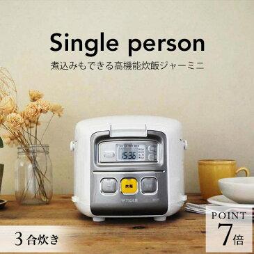 (アウトレット)タイガー 炊飯器 マイコン 3合 JAI-R551 ホワイト タイガー魔法瓶 炊きたて 炊飯ジャー 1人暮らし ※箱に日焼け・傷有り