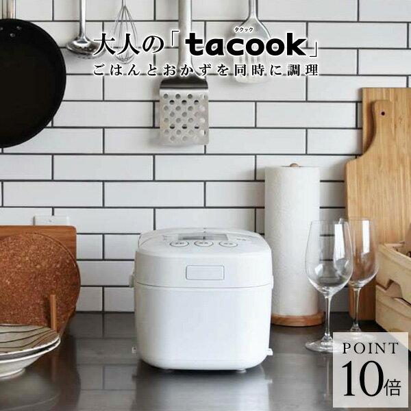 【エントリーでポイント10倍】 タイガー 炊飯器 マイコン tacook 3合 JBU-A551 ホワイト タイガー魔法瓶 炊飯ジャー 炊きたて 1人暮らし おかず 同時調理