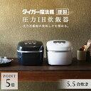 タイガー 圧力IH 炊飯器 JPC-G100 5.5合 エアリーホワイト モスブラック レッドクレイ 土鍋 コーティング 圧力 IH タイガー魔法瓶 炊飯ジャー 炊きたて 大麦 コンパクト おしゃれ・・・