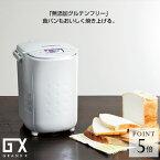 タイガー グランエックス ホームベーカリー KBD-X100 やきたて 1斤用 GRANDX GX IH 米粉 グルテンフリー ホワイト