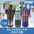 タイガー魔法瓶 ステンレスボトル 水筒 2WAYタイプ 「サハラ」 (1.0L) MBO-F100 ブラック サックスボーダー レッドチェック タイガー コップ 直飲み 子ども用