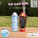 タイガー 水筒 子供 キッズ ステンレスボトル 「サハラ」 500ml MBO-H050 コップ ダ