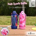 タイガー 水筒 子供 キッズ ステンレスボトル 「サハラ」 800ml MBO-H080 子ども コップ ダイレクト 直飲み カバー付 おしゃれ 2way ブルー ピンク・・・