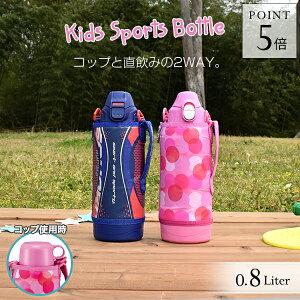 タイガー 水筒 子供 キッズ ステンレスボトル 「サハラ」 800ml MBO-H080 子ども コップ ダイレクト 直飲み カバー付 おしゃれ 2way ブルー ピンク