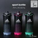 アディダス 水筒 ステンレスボトル タイガー サハラ MME-D12X (1.2L) 直飲み ダイレクト スポーツ ボトル 子ども カバー付 広口 おしゃれ ブルー ピンク グリーン