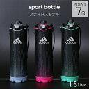 アディダス 水筒 ステンレスボトル タイガー サハラ MME-D15X (1.5L) 直飲み ダイレクト スポーツ ボトル 子ども カバー付 広口 おしゃれ ブルー ピンク グリーン