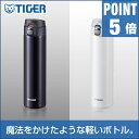 タイガー ステンレスボトル 水筒 ワンプッシュタイプ 「夢重力」 (6...