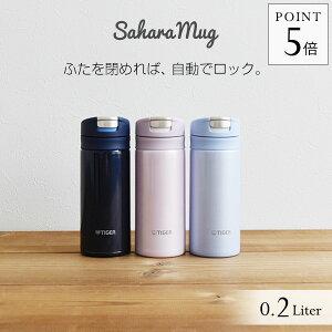 タイガー 水筒 ステンレスボトル 200ml MMX-A021 ワンプッシュ サハラ マグ SAHARA スリム コンパクト 軽量 清潔 保温 保冷 直飲み おしゃれ かわいい