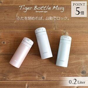タイガー 水筒 ステンレスボトル 200ml MMX-A022 ワンプッシュ オートロック サハラ マグ SAHARA スリム コンパクト 軽量 清潔 保温 保冷 直飲み おしゃれ かわいい