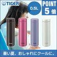 タイガー ステンレスボトル 水筒 夢重力 0.50L MMZ-A050 タイガー 水筒 ステンレスボトル 0.50L