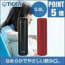 楽天タイガー ステンレスボトル「サハラマグ」夢重力 (0.6L))MMZ-A060 水筒