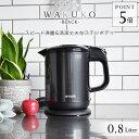 タイガー 蒸気レス 「わく子」 (800ml) PCH-G080 タイガー魔法瓶 ケトル パールブラ...