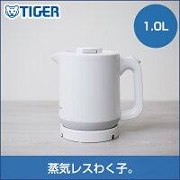 タイガー蒸気レス電気ケトル「わく子」PCJ-A100ホワイトピンクブルー