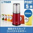 タイガー魔法瓶 コンパクト ミキサー SKR-N250R レッド タイガー ミキサー ジュース スムージー ガラスカップ
