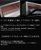 トリプルヒーターが美味しさの秘密。オーブントースター「うまパントースター」KAE-G13N