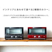 インテリアにあわせて選べる2カラー。オーブントースター「うまパントースター」KAE-G13N