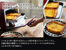 深皿調理トレイでフレンチトースト。オーブントースター「うまパントースター」KAE-G13N