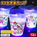 ミニオンズ 光るフラワーカップ {キャラクター 光り物 容器...