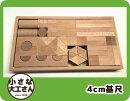 【箱入り積木セット】色んな積み木がたくさん入った積み木セット40ミリ基尺アーチも三角形の積木もセットになっています