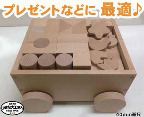 【無塗装・無着色】【小さな大工さん つみき】40ミリ基尺 こんにちは積み木セット 日本製 たまご ひよこ 花の形が入ってます 白木 つみき こんにちはセット【トロッコ入り】白木トロッコ