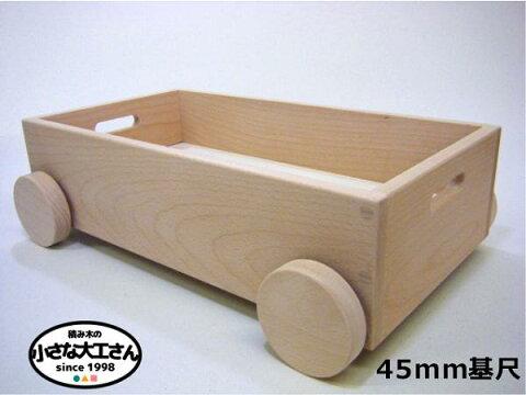 小さな大工さん 45ミリ基尺 トロッコ 直方体100個がきっちり入る箱 45-10