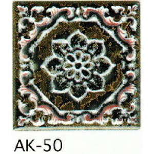 Crystal 85 square design tile Antique Islamic style (Showa retro) picture tile. It is recommended for DIY remodeling of walls and floors (kitchen counter / table / bathroom) and making planters. OK as interior goods such as coasters and pots