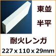 耐火レンガ SK-32 東京並型 半平(半ペイ) 227x110x29 ピザ釜などの作成に 耐火 れんが 薄い 耐火煉瓦 レンガ 東並 耐熱 バーベキュー 石窯 ガーデニングに