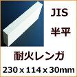 耐火レンガ SK-32 JISサイズ 半平(半ペイ) 230x114x30 ピザ釜などの作成に 耐火 れんが 耐火煉瓦 レンガ 東並 耐熱 バーベキュー 窯 ガーデニングに