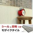 ボーダー モザイクタイル シール シート販売。銅色 茶色 おしゃれなアンティーク、シンプルモダン 目地付。キッチンカウンター・テーブル・洗面所の壁のDIYリフォームにOK(賃貸用に簡単剥がせる)簡単貼り付け・日本製・美濃焼・耐熱・磁器質