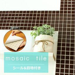 モザイクタイル シール シート販売。25角 茶色 ブラウン 艶あり。おしゃれなアンティーク、レトロモダンデザイン風 目地付。キッチンカウンター・テーブル・洗面所の壁のDIYリフォームにOK(賃貸用に簡単剥がせる)簡単貼り付け・日本製・美濃焼・耐熱・磁器質