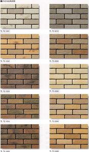 古都ブリック 煉瓦(レンガ)調 軽量ブリックタイル(壁用、店舗・マンション・エントランス・...