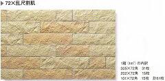 送料無料 エアストン 軽量 ブリックタイル ライムストーン風 壁(玄関・塀・リビング・店舗)...