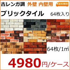 ケース(64枚)販売・単価。店舗、リビング・ベランダ等の外壁・内壁のリフォームにお勧め。加...