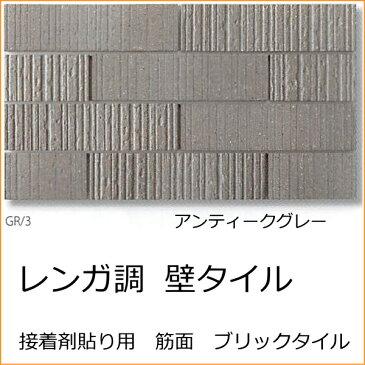 ブリックタイル アンティーク レンガタイル 筋面(スクラッチ)磁器 壁用 グレー系キッチン・玄関等のDIYリフォームにOK。リビング・ベランダ・塀等の改装にも使用可能なインテリア・エクステリア建材です