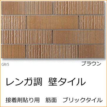 ブリックタイル アンティーク レンガタイル 筋面(スクラッチ)磁器 壁用 茶色・ブラウン系キッチン・玄関等のDIYリフォームにOK。リビング・ベランダ・塀等の改装にも使用可能なインテリア・エクステリア建材です